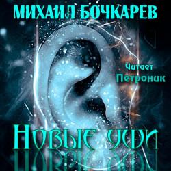 Михаил Бочкарёв - Новые ушы