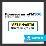 Арт и факты с Дмитрием Буткевичем
