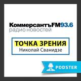 Точка зрения: Николай Сванидзе