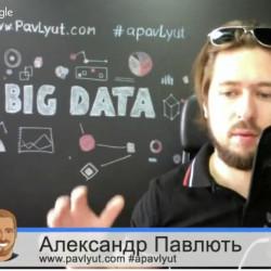Бизнес и интернет. №51. Сомнительная польза Big Data для бизнеса