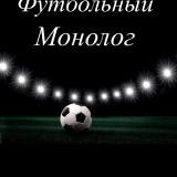 Футбольный монолог
