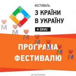 «З країни в Україну»: успех в Мариуполе