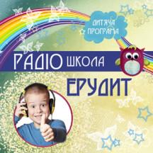 Радіо-Школа ЕРУДИТ