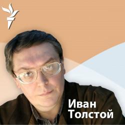 Поверх барьеров с Иваном Толстым - 24 июля, 2016