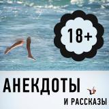 Анекдоты и рассказы от АГура и АКопа!