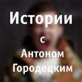 Подкаст «Истории» с Антоном Городецким