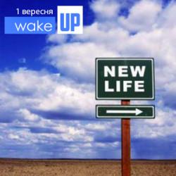 Як розпочати нове життя?