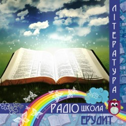 Знавцям Біблійних історій