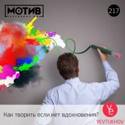 Майндшоу МОТИВ – 217 Как творить если нет вдохновения?
