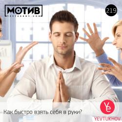 Майндшоу МОТИВ – 219 Как быстро взять себя в руки?