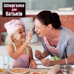 Кулінарія