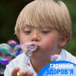 Особливі діти: виховання, потреби