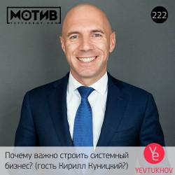 Майндшоу МОТИВ – 222 Почему важно строить системный бизнес? (гость Кирилл Куницкий)