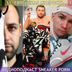 """Sneaker porn. Выпуск 31: """"Еврейская мудрость"""""""