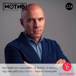 Майндшоу МОТИВ – 224 Как перестать вкалывать на бизнес, а начать над ним работать (гость – Кирилл Куницкий)