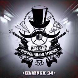 Выпуск 34. #идрочит