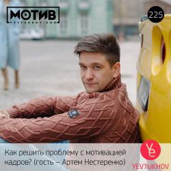 Майндшоу МОТИВ – 225 Как решить проблему с мотивацией кадров? (гость – Артем Нестеренко)