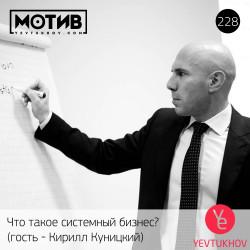 Майндшоу МОТИВ – 228 Что такое системный бизнес? (гость - Кирилл Куницкий)