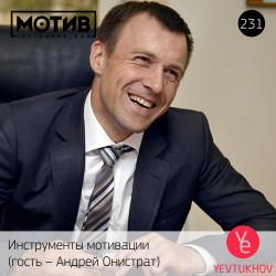 Майндшоу МОТИВ – 231 Инструменты мотивации (гость – Андрей Онистрат)