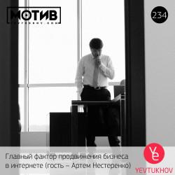 Майндшоу МОТИВ – 234 Главный фактор продвижения бизнеса в интернете (гость – Артем Нестеренко)