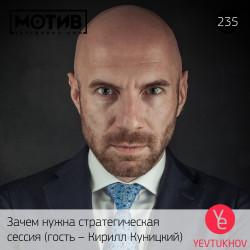 Майндшоу МОТИВ – 235 Зачем нужна стратегическая сессия (гость – Кирилл Куницкий)