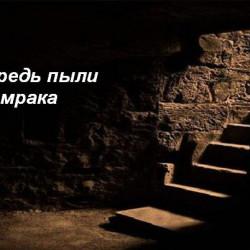 Григорий Неделько - Средь пыли и мрака (короткий рассказ: страшные рассказы, страшилки, мистика, юмор, триллер)