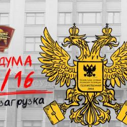 Игорь Минтусов. Итоги выборов в Госдуму-2016