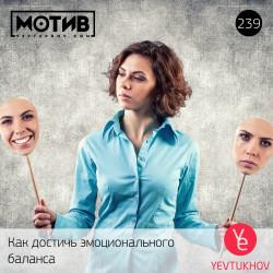 Майндшоу МОТИВ – 240 Как обрести мышление победителя и стать лучшим в своей сфере? (гость – Андрей Онистрат)