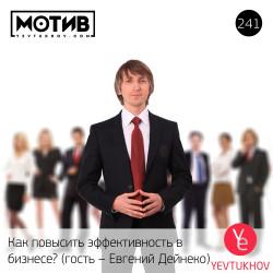Майндшоу МОТИВ – 241 Как повысить эффективность в бизнесе? (гость – Евгений Дейнеко)