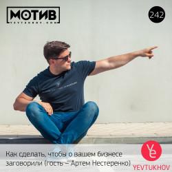 Майндшоу МОТИВ – 242 Как сделать, чтобы о вашем бизнесе заговорили (гость – Артем Нестеренко)