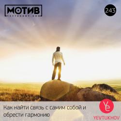 Майндшоу МОТИВ – 243 Как найти связь с самим собой и обрести гармонию