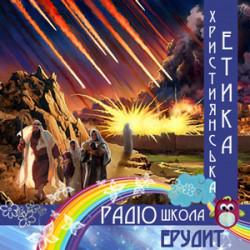Загибель Содому