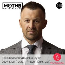 Майндшоу МОТИВ – 245 Как мотивировать команду на результат (гость – Андрей Онистрат)