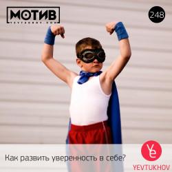 Майндшоу МОТИВ – 248 Как развить уверенность в себе?