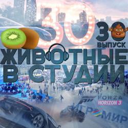 Выпуск 30. Менеджер-фекалоид, Ботокс, Игромир 2016 и Forza Horizon 3