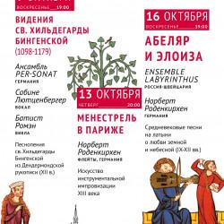 О III международном фестивале средневековой музыки Musica Mensurata