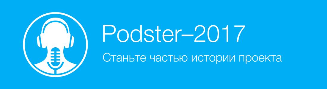 Podster-2017