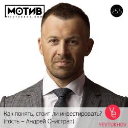 Майндшоу МОТИВ – 255 Как понять, стоит ли инвестировать? (гость – Андрей Онистрат)
