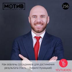 Майндшоу МОТИВ – 256 Как вовлечь сотрудников для достижения результата (гость – Кирилл Куницкий)