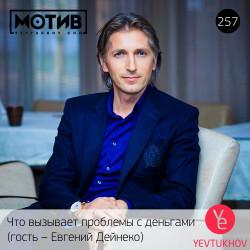Майндшоу МОТИВ – 257 Что вызывает проблемы с деньгами (гость – Евгений Дейнеко)
