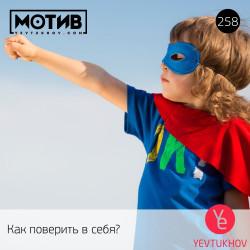 Майндшоу МОТИВ – 258 Как поверить в себя?