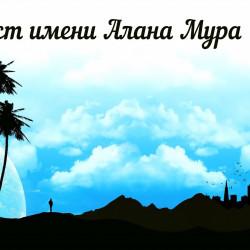 Выпуск 44: