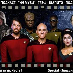 S00E02 Звёздный путь. Часть I