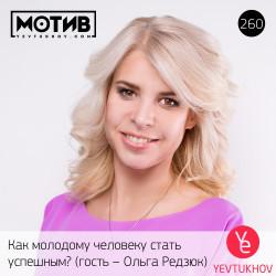 Майндшоу МОТИВ – 260 Как молодому человеку стать успешным? (гость – Ольга Редзюк)
