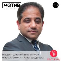 Майндшоу МОТИВ – 262 Фондовый рынок и его возможности (специальный гость – Сэнди Джадейджа)