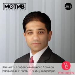 Майндшоу МОТИВ – 263 Как найти профессионального брокера (специальный гость – Сэнди Джадейджа)