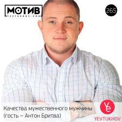 Майндшоу МОТИВ – 265 Качества мужественного мужчины (гость – Антон Бритва)