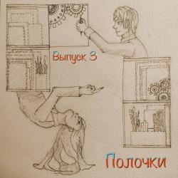 """Выпуск 3: В гостях создатели """"Цезаря Великолепного"""""""