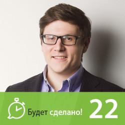 Дмитрий Соловьёв: Как упростить жизнь спомощью приложений?