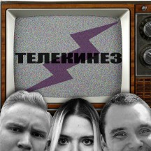 Телекинез: Сериалы   Телевидение   Фильмы